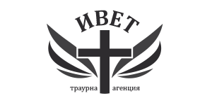 """Траурна агенция """"Ивет"""" - Разград, Търговище, Кубрат Logo"""